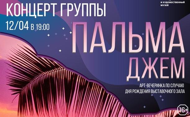 Арт-вечеринка: День рождения Выставочного зала