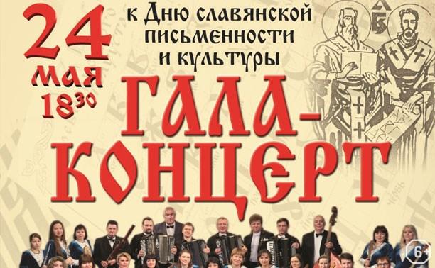 Гала-концерт ко Дню славянской письменности