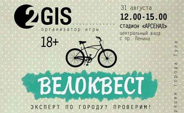 Тульский велоквест. Закрытие летнего сезона.