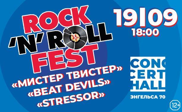 Rock-n-Roll Fest