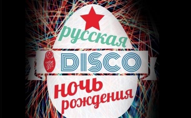 Русская Disco ночь Рождения