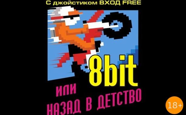 8 бит: обратно в 90-е