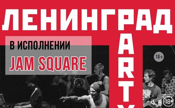Ленинград Party с Jam Square