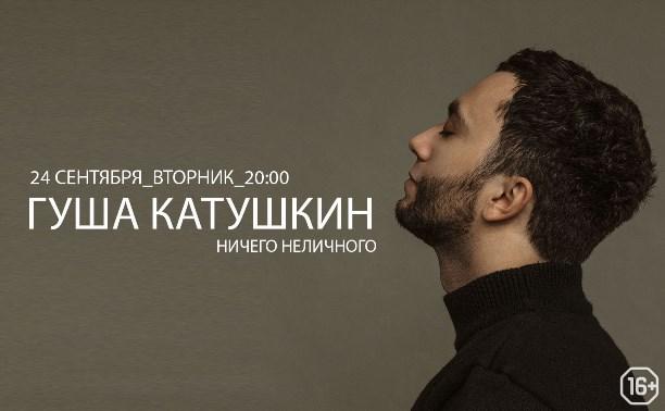 Гуша Катушкин. Ничего неличного