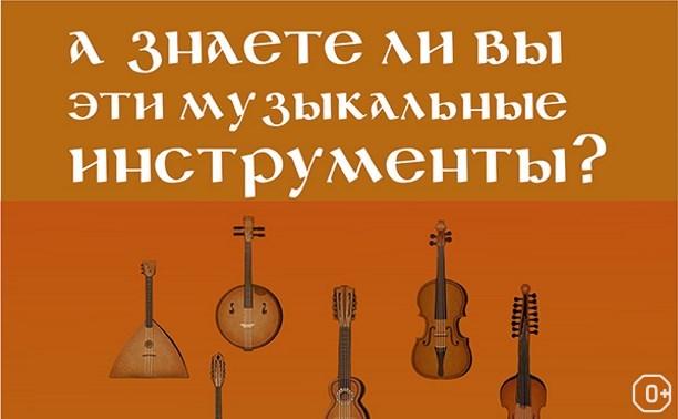 А знаете ли вы эти музыкальные инструменты?