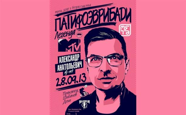 ПАТИФОЭВРИБАДИ w/ Александр Анатольевич (легенда MTV, Москва), Деш, Шибанов, Прокопец