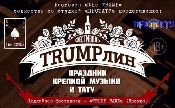 TRUMPлин