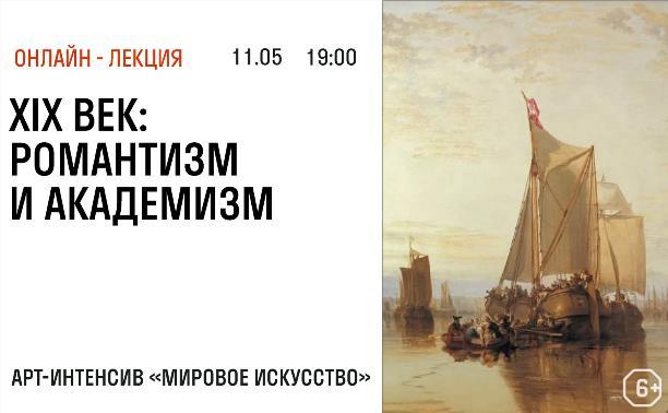 Онлайн-лекция «XIX век: романтизм и академизм»