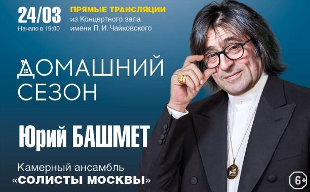 Домашний сезон. Юрий Башмет