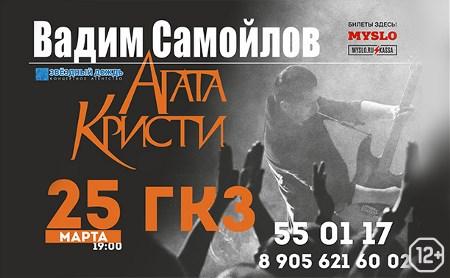Вадим Самойлов и «Агата Кристи»