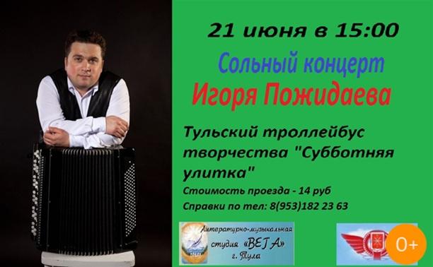 Субботняя улитка: Игорь Пожидаев