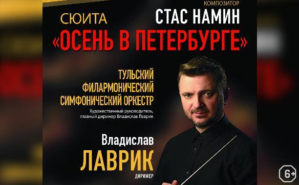 Стас Намин «Осень в Петербурге»