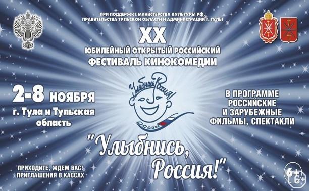 Улыбнись, Россия!