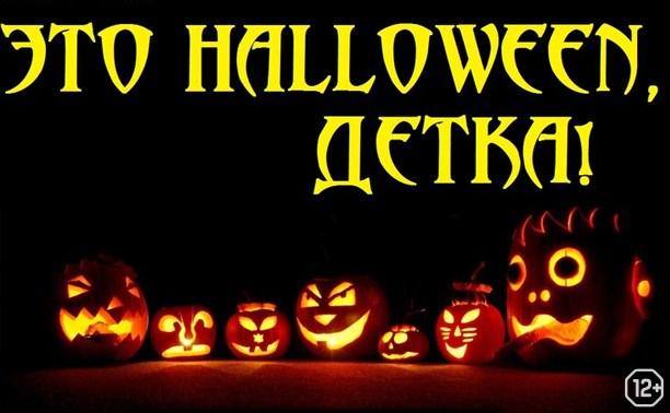Это Halloween, детка