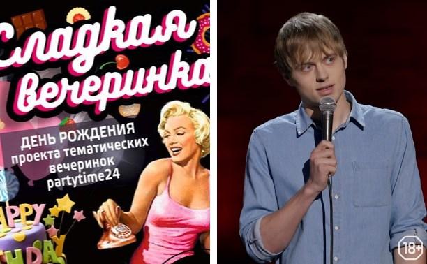 Сладкая вечеринка при участии Stand up комика Ивана Усовича