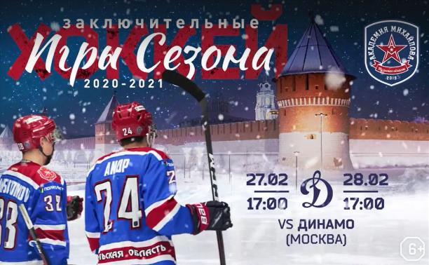 «Академия Михайлова» - «Динамо»