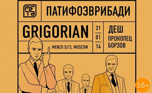 ПАТИФОЭВРИБАДИ w/ Grigorian