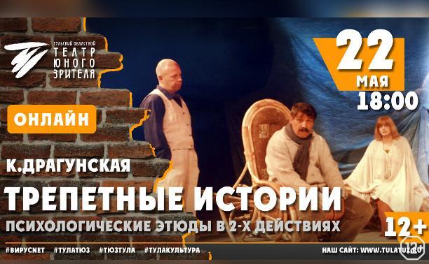 Онлайн-трансляция спектакля «Трепетные истории»
