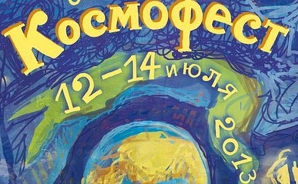 Космофест 2013. 12 июля