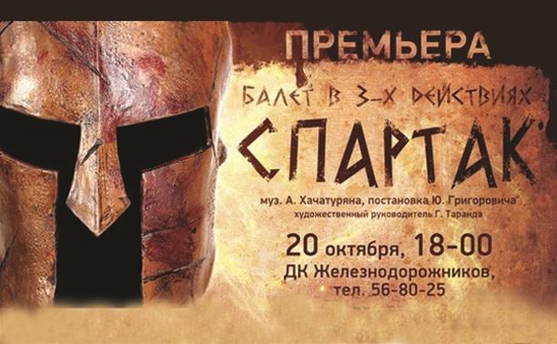 Балет «Спартак»