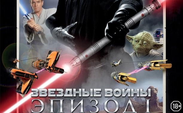 Звездные войны: Эпизод 1 — Скрытая угроза 3D