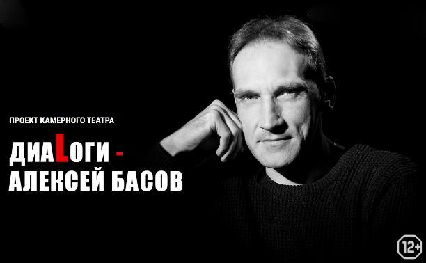 ДИАLОГИ - Алексей Басов