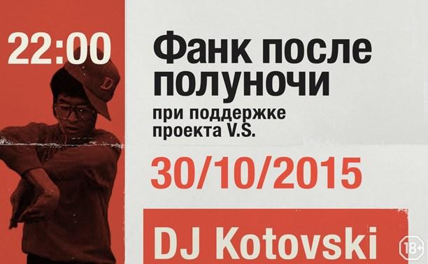 Фанк после полуночи/DJ Kotovski