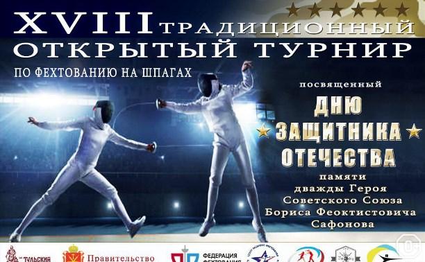 Открытый турнир по фехтованию на шпагах