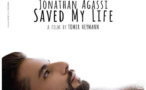 МЕКФ-2019. Джонатан Агасси спас мне жизнь
