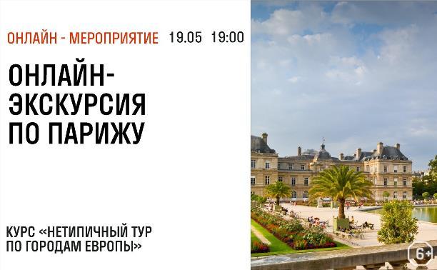 «Нетипичный тур по городам Европы» — Париж