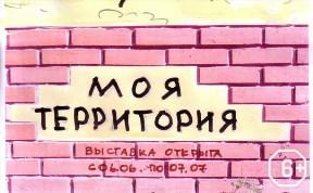 Выставка Александра Кацалапа «Моя территория»