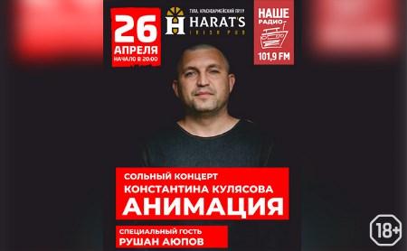 АнимациЯ. Сольный концерт Константина Кулясова