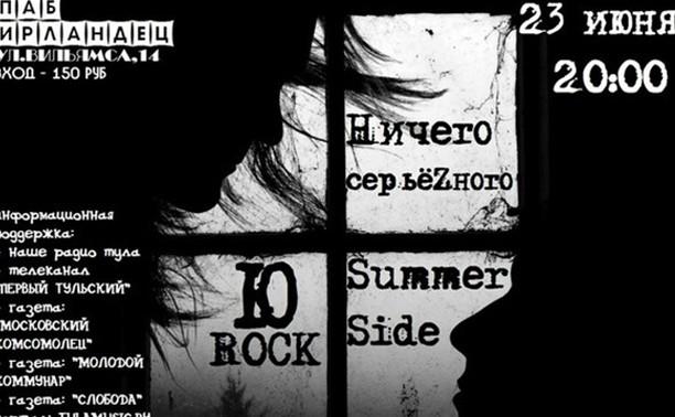 Summer Side (Новомосковск), Ничего серьёзного, Ю-рок