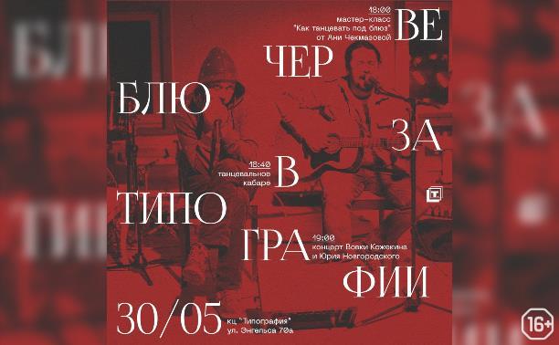 Вечер блюза в «Типографии» с Вовкой Кожекиным и Юрой Новгородским