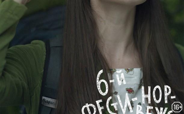 Norway Fest: Женщины в мужских рубашках
