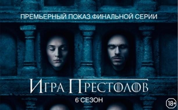 «Игра престолов»: Российская премьера финальной серии 6 сезона