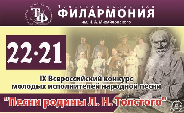 Песни родины Л.Н. Толстого