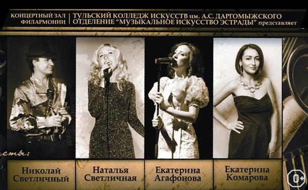 Отчётный концерт: Музыкальное искусство эстрады