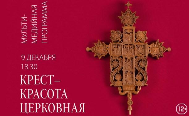 Крест – красота церковная