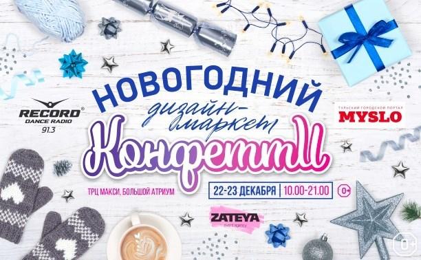 Новогодний дизайн-маркет