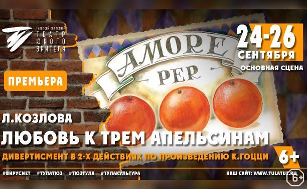 Любовь к трём апельсинам