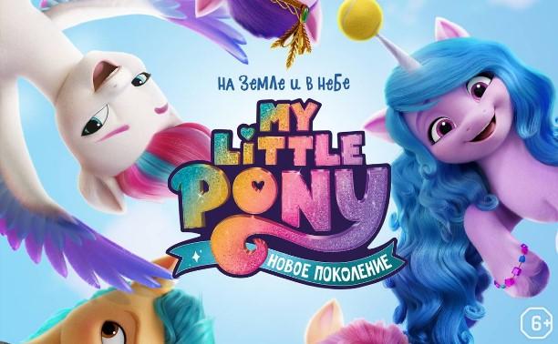 My Little Pony: Новое поколение