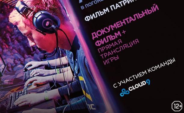 All Work All Play: в погоне за киберславой