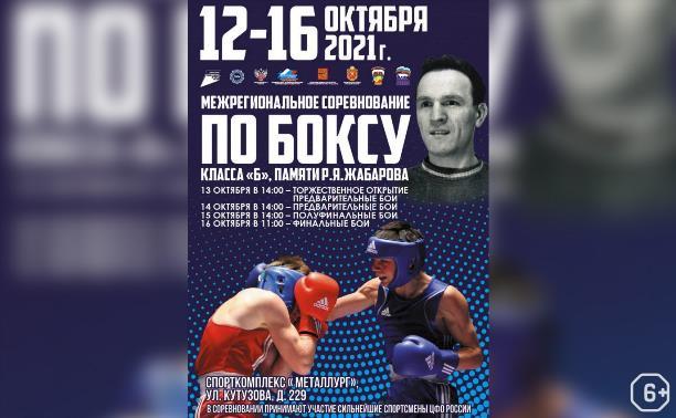 Межрегиональные соревнования по боксу