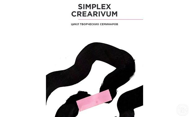 SimplexCrearivum: цикл творческих семинаров