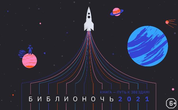 Библионочь - 2021