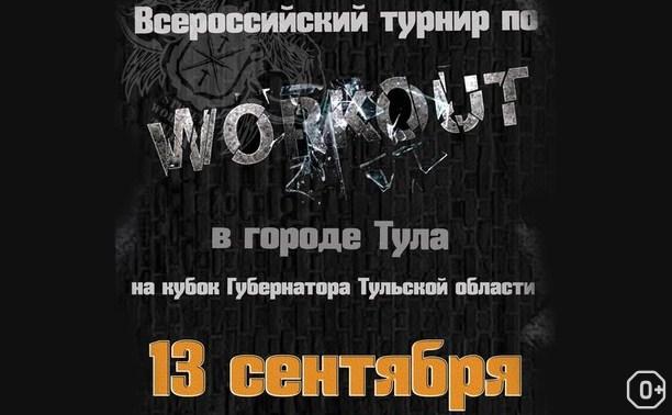 Всероссийский турнир по Workout