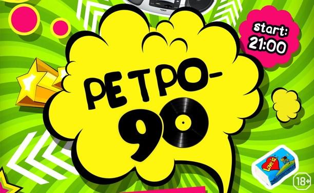 Ретро 90