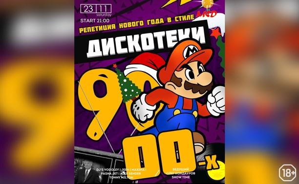 Репетиция Нового года: дискотеки 90-00 х