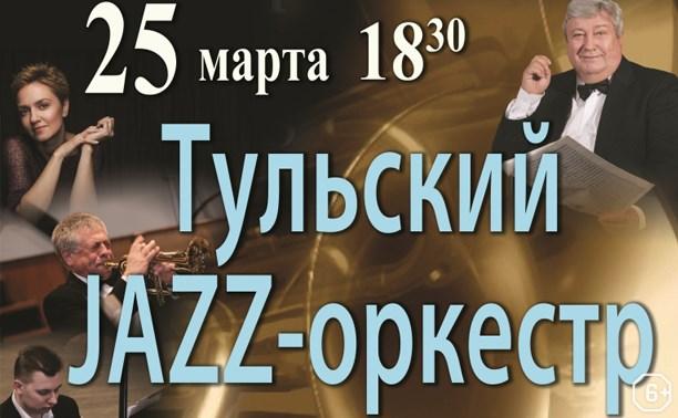 Тульский Jazz-оркестр